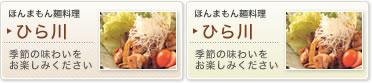 麺料理 ひら川